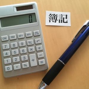 これで完璧!仕訳のいろは。取引の8要素と貸借平均の原理編。