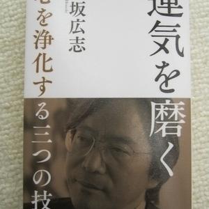 これぞ究極の開運術!「運気を磨く」田坂広志の書評・要約・感想