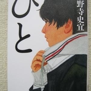 2019年本屋大賞2位受賞作品「人」小野寺史宜の書評・あらすじ・感想