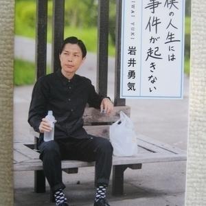 お笑いコンビ ハライチの「僕の人生には事件が起きない」岩井勇気の書評・要約・感想