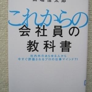 「これからの会社員の教科書」田端信太郎の書評・要約・感想