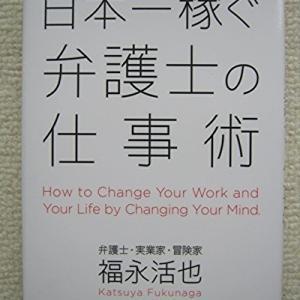 フリーターから弁護士になった「日本一稼ぐ弁護士の仕事術」福永活也の書評・要約・感想