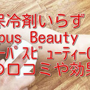 Opus Beauty(オーパスビューティー 03)の口コミや効果、保冷剤いらずの家庭用脱毛器