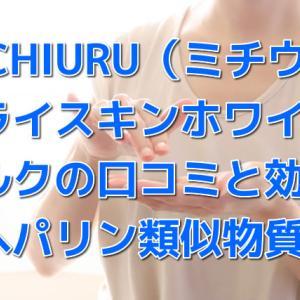 MICHIURU(ミチウル)ドライスキンホワイトミルクの口コミと効果【ヘパリン類似物質おすすめ市販品】
