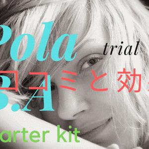 POLA(ポーラ)B.A スターターキットの口コミと効果【お試しトライアル】B.AとB.AREDの違いは?