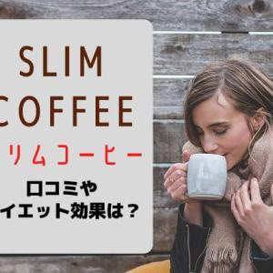 スリムコーヒー(SLIM COFFEE)の口コミやダイエット効果は?お得な購入方法!