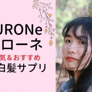 KURONe(クローネ)白髪サプリの口コミや効果は?安い&人気でおすすめをご紹介!