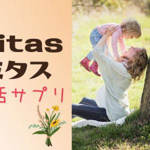 mitas(ミタス)サプリの口コミや効果は?男性が飲んでもOKな妊活&温活サプリ