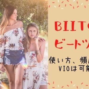 BiiTo2(ビートツー)の口コミや効果、使い方、頻度は?VIOは可能?【家庭用脱毛器】