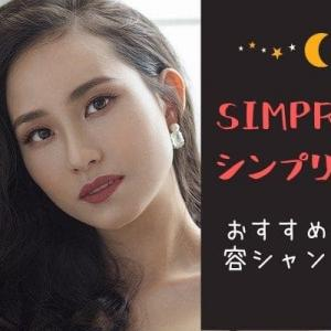 simprich(シンプリッチ)シャンプーの口コミや効果は?おすすめ全身美容シャンプー