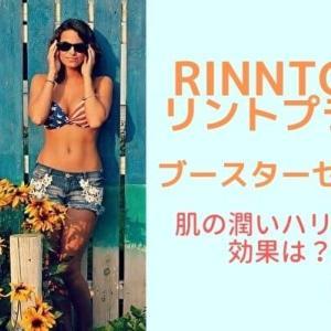 RINNTO+(リントプラス)ブースターセラムの口コミや効果!肌の潤いハリツヤ実感?