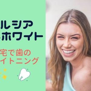 ルルシア ルルホワイトの口コミや効果は?自宅で歯のセルフホワイトニングがおすすめ!