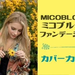 MICOBLOOM(ミコブルーム)ファンデーションの口コミや効果♪透明感の秘密とは?