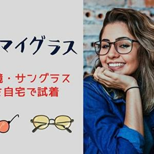 オーマイグラスの口コミや評判は?店舗もあるけど通販がおすすめ!自宅でメガネ試着可能