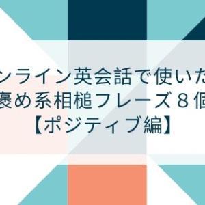 オンライン英会話で使いたい褒め系相槌フレーズ8個【ポジティブ編】