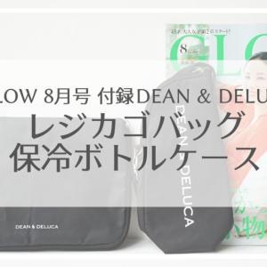 【画像あり】GLOW8月号の付録DEAN & DELUCA(ディーンアンドデルーカ)のレジカゴバッグはお買い物が楽しくなりそう