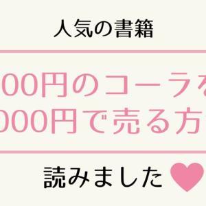 『100円のコーラを1000円で売る方法』を読んだ感想