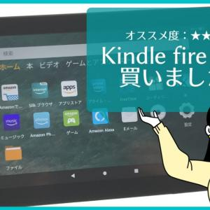 iPad pro12.9インチは重いので読書用にKindle fire 8 HD買いました!その感想です。