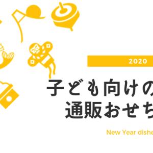 2020年子供向けおせちをご紹介|子どもが喜ぶ人気キャラクターお節で賑やかなお正月に