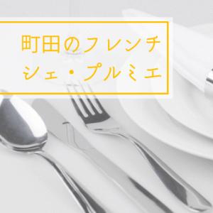 個室有り町田のフレンチ【シェ・プルミエ】は子連れもOK!誕生日や七五三のお祝いに最適