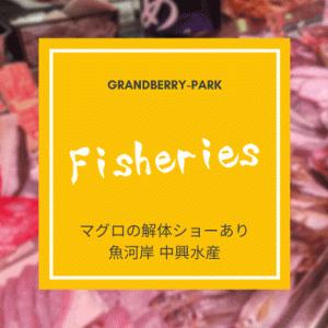 いけすやまぐろ解体ショーが楽しめる南町田の【魚河岸 中興商店】は新鮮なのに安い