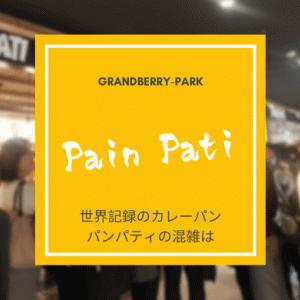 ギネスに乗ったカレーパン「パンパティ」南町田店の混雑は【実際の現地写真あり】