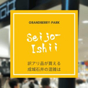 成城石井の訳あり品が買える!南町田の工場直売スーパーマーケットの混雑は【現地写真あり】