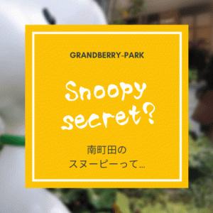 南町田のスヌーピーの秘密…(子どもに教えてもらいました)【画像あり】設置場所も紹介!