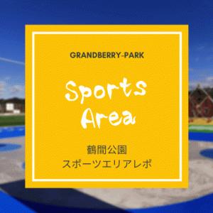 鶴間公園に待望の「水のあそびば」【写真有】せせらぎもあるスポーツエリアは子連れにも最適
