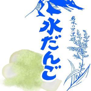 富山県のご当地食品「水だんご」