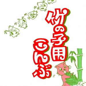 富山県のご当地食品「竹の子用こんぶ」