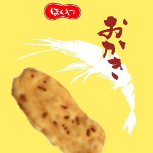 富山県のご当地食品「白えび玄米おかき」