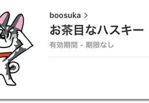BOOSUKAさんのlineスタンプ♪