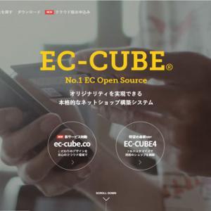 EC-CUBE4のインストールは難しかった!!