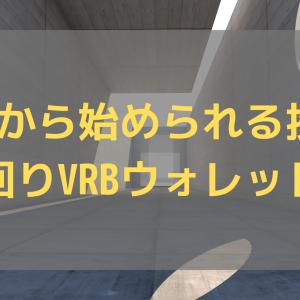 【1万円から始められる投資】高利回り投資VRBとは!?
