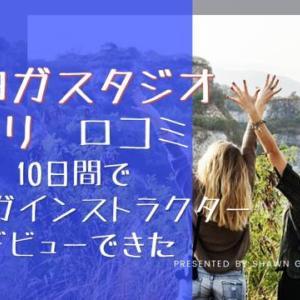 【道ヨガスタジオ・バリ】口コミ「10日間で副業ヨガインストラクターデビューできた」
