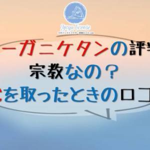 日本ヨーガニケタンの評判は?宗教なの?YICを取ったときの口コミ