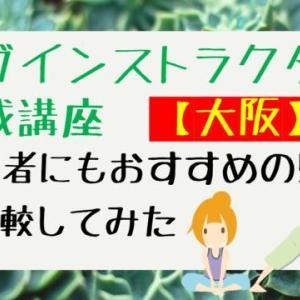 ヨガインストラクター養成講座【大阪】初心者にもおすすめの5校を比較してみた