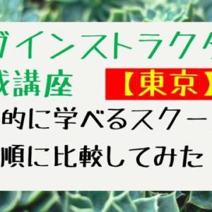 ヨガインストラクター養成講座【東京】段階的に学べるスクールを安い順に比較してみた