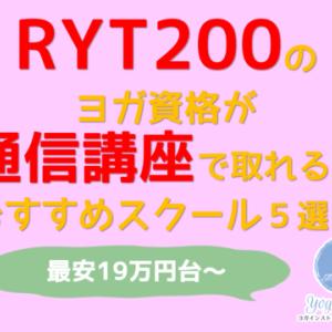 2020.5|RYT200が通信講座で取れる「ヨガ教室まとめ」最安19.8万円~