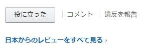 """アマゾンが悪質レビュー対策へ """"日本からのレビュー""""と表示変更へ"""