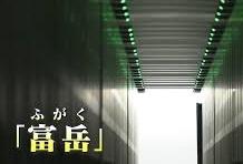 """*対武漢ウィルス研究に 最新スパコン""""富岳"""" 投入へ"""