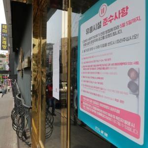 〇オウエエー!】 韓国 ホモバーで武漢ウィルス集団感染発生