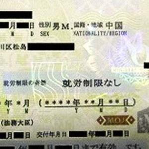 ☆ニセ在留カード出回る  背後に大掛かりな中国偽造団