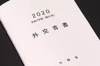 外交青書2020年度版 台湾との扱いの差を見た韓国人の反応