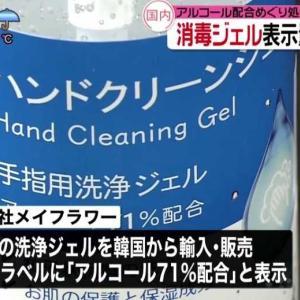韓国製消毒ジェルの不当表示で輸入業者処分