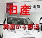 日産が韓国から撤退 また日本車を見た韓国人の反応