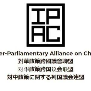 多国籍議員連盟IPAC発足へ【既に13ヵ国参加