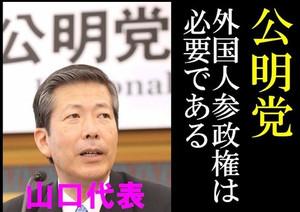 〇公明・山口代表 黒川定年問題ツィートで大炎上!