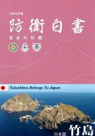 〇日本の防衛白書2020年版を見て 韓国怒り
